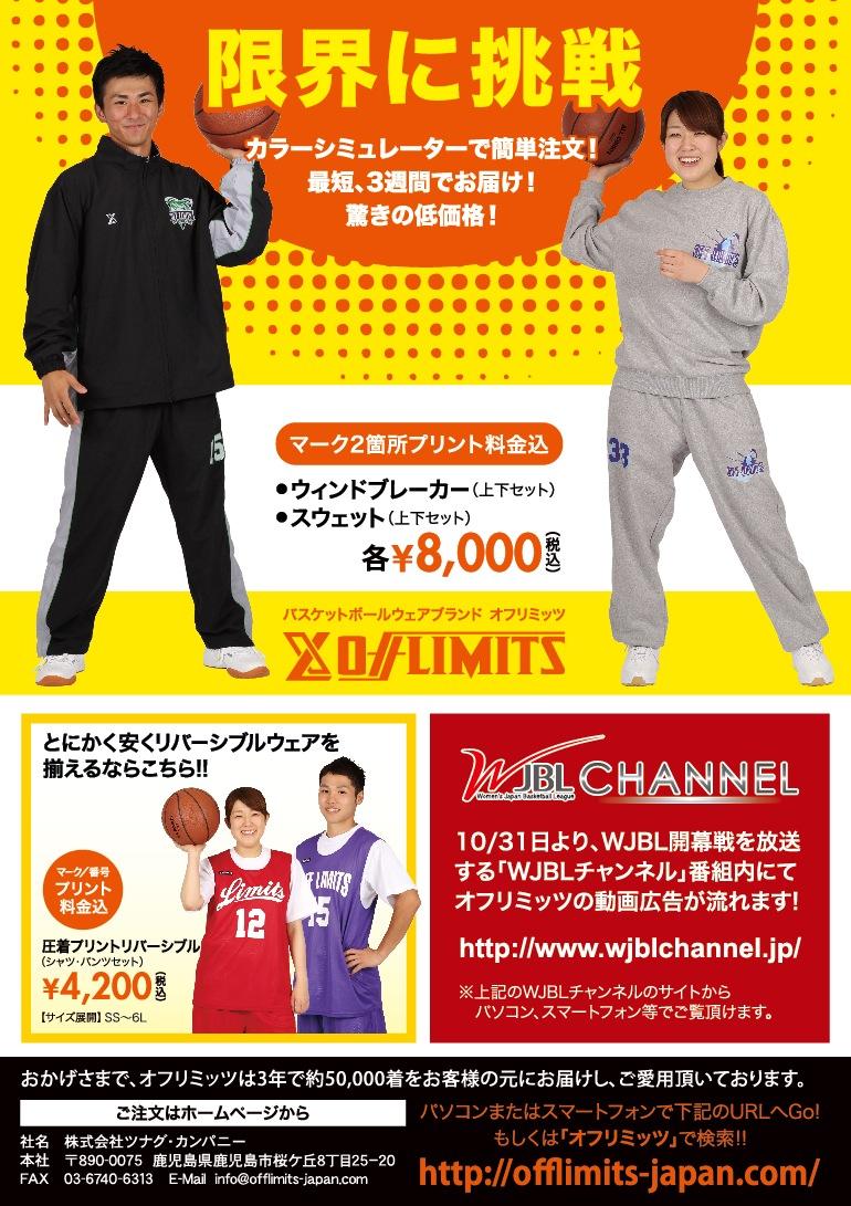 バスケットボール 月刊