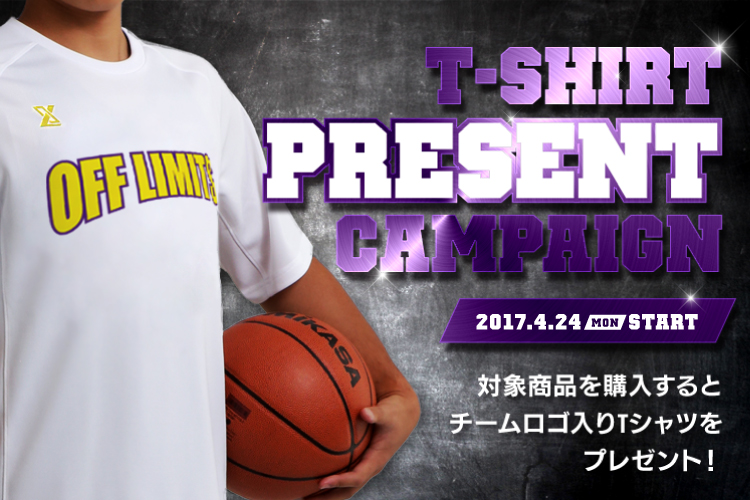 T-SHIRT PRESENT CAMPAIGN